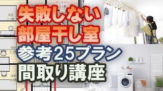 失敗しない部屋干し室の作り方 人気の部屋干し室のある間取り、参考8パターン25プランを解説します【間取り講座#2】Clean and healthy Japanese house design