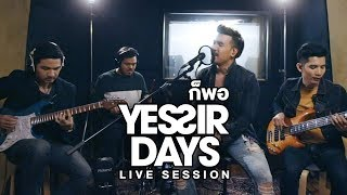 ก็พอ-yes-sir-days「live-session」