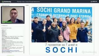 10 апреля  2017 бесплатное обучение в Сочи!