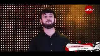 Смотреть клип Шамиль Кашешов - Хочу Тебя Увидеть