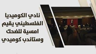 نادي الكوميديا الفلسطيني يقيم امسية للضحك وستاندب كوميدي