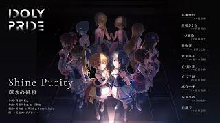 【IDOLY PRIDE】Shine Purity〜輝きの純度〜 / 星見プロダクション thumbnail