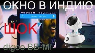 Обзор IP Видео НЯНИ  DIGOO BB-M1
