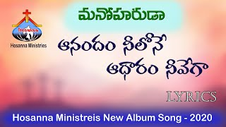 Hosanna Ministries || Manoharuda (మనోహరుడ) Alubm || Anandam Neelone (ఆనందం నీలోనే) Song Lyrics