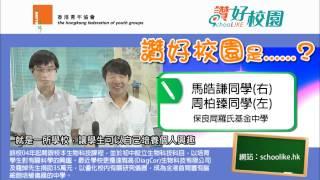 青協「讚好校園」:保良局羅氏基金中學馬皓謙及周柏臻同學