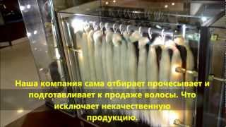 Наращивание продажа волос Москва.Магазин Волос Hair-Star.