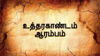 பகுதி 114 - உத்தர காண்டம் ஆரம்பம்   Valmiki Ramayana   வால்மீகி இராமாயணம்   OMGod   R V Nagarajan