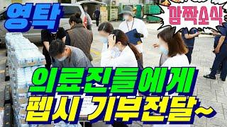 영탁[깜짝소식] 의료진들에게 펩시음료 기부 전달~팬카페…