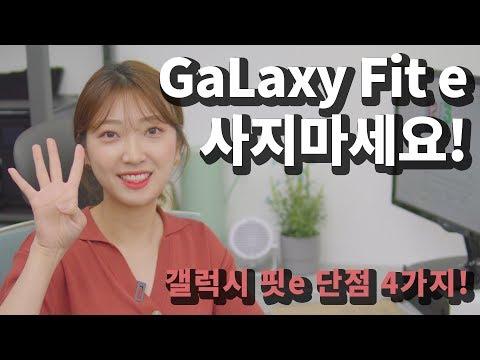 삼성 스마트밴드 갤럭시 핏e GALAXY Fit e 사지마세요! (단점 4가지) + 총평