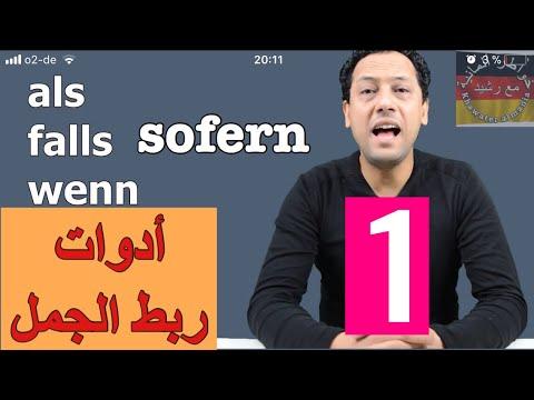 Download Die Konjunktionen 1.Teil: als-wenn-falls-sofern-5 -تعلم اللغة الالمانية -جمل مهمة-أدوات ربط الجمل
