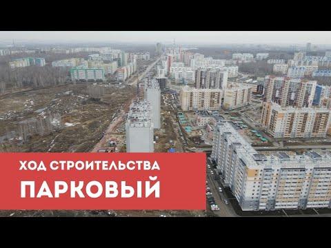 Парковый микрорайон - ход строительства