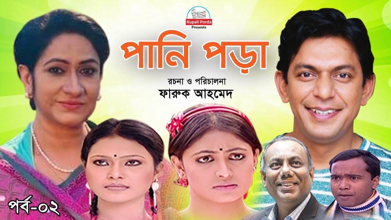 Pani Pora 2 পানি পড়া By Faruk Ahmed | Chanchal chowdhury | Monira mithu | sharmin | Shuvasish vowmik