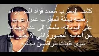 ماذا قال محمد فؤاد عن عمرو دياب و سبب الخلاف  بينهم مفاجأة