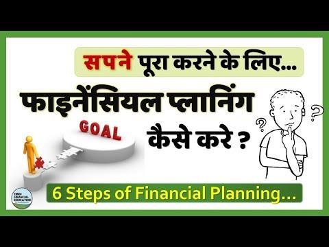 6 Step of financial planning for beginners in hindi – फाइनेंसियल प्लानिंग क्या होता है ? कैसे करे ?