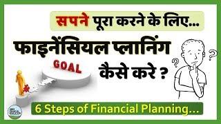 6 Step of financial planning for beginners in hindi - फाइनेंसियल प्लानिंग क्या होता है ? कैसे करे ?
