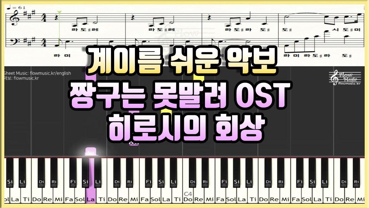 [계이름악보] 짱구는 못말려 OST - 히로시의 회상 쉬운피아노악보