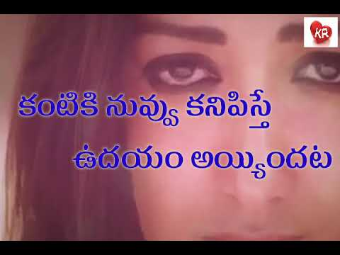 Neetho Edo Andamanipistundi Whatsapp Status || Paisa Telugu Movie || Nani, Catherine Tresa
