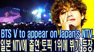 [방탄소년단 뷔] 일본 NTV에 출연하자 구글 트렌드 …
