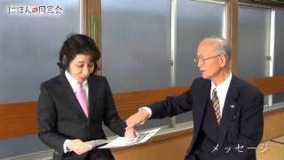 06にほんの同窓会インタビュー|小川 力洋 様|東京都立向丘高等学校 やよい会 前会長