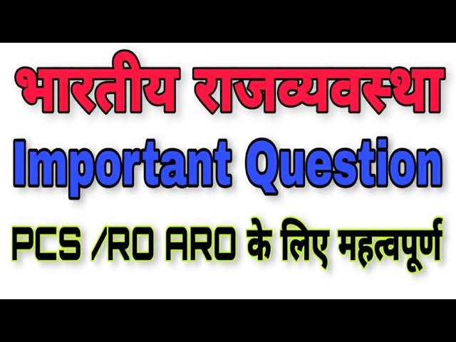 Top 20 Important Questions Of Indian Polity | भारतीय राजव्यवस्था | Indian Constitution |Constitution