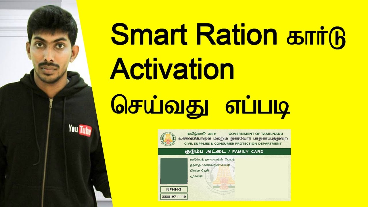 How to activate smart ration card | TTG