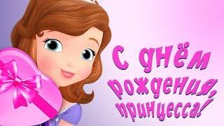 С днем рождения принцесса! Сказочное поздравление девочке