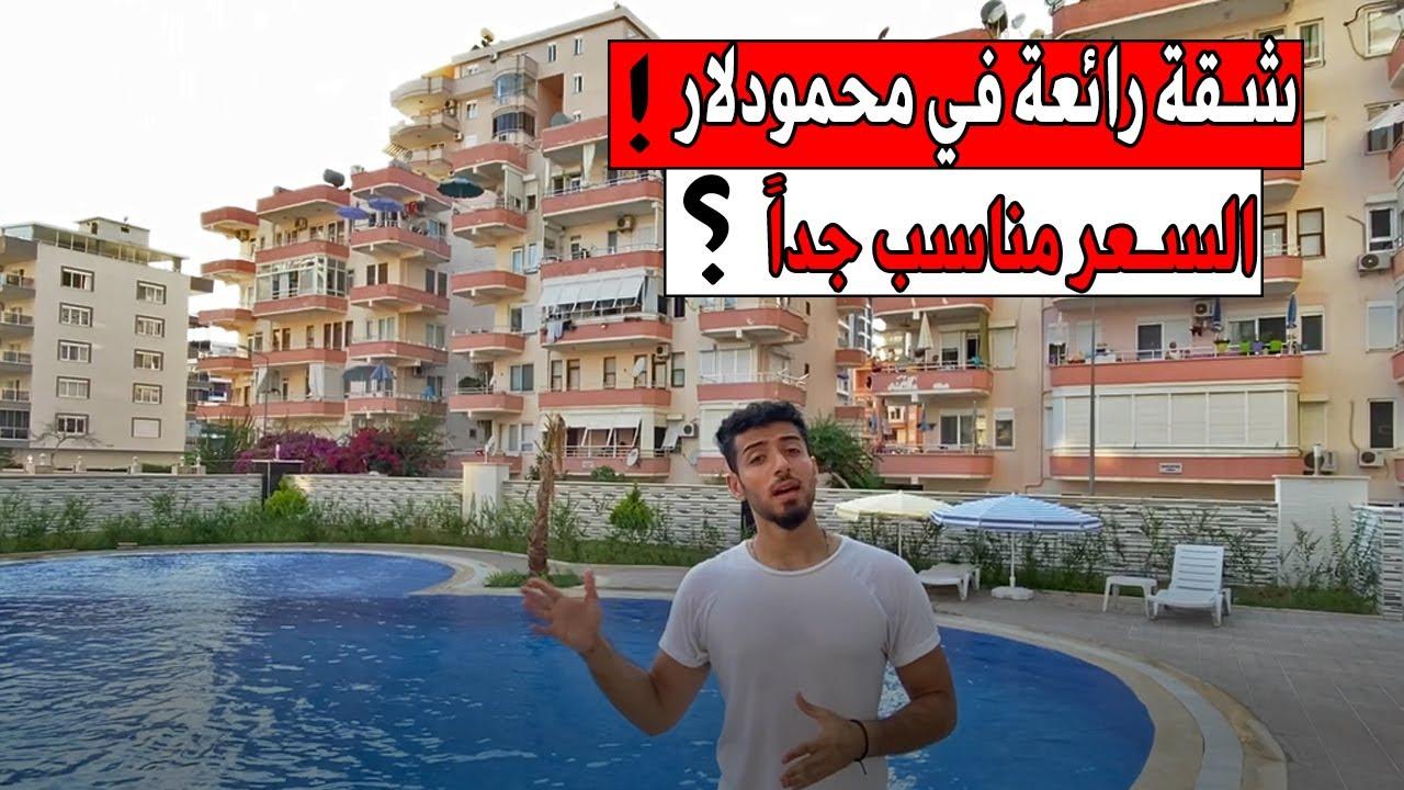شقة جديدة للبيع بسعر ممتاز في ألانيا #تركيا