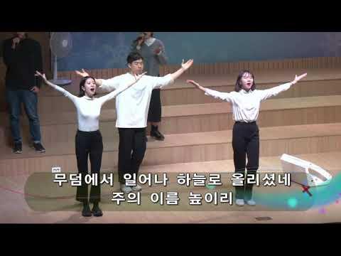 산성교회 4부 예배 찬양 - 2019.12.8
