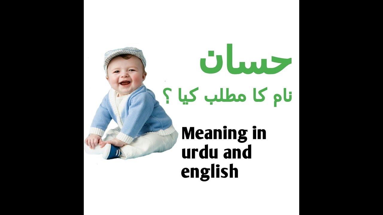 Download Hasaan name meaning in urdu and english    Hasaan naam ka matlab kya hai    Boy name