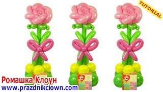 рОЗА ИЗ ШАРИКОВ как сделать подарок своими руками Balloon Rose TUTORIAL