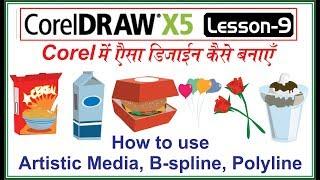 Learn CorelDraw in hindi tutorial 9 how to use artistic media b-spline polyline in coreldraw