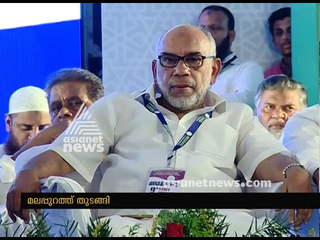 Mujahid state conference started at Malappuram