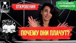 ОТКРОВЕНИЯ УЧЕНИКОВ /КАК ПРОХОДИЛО ОБУЧЕНИЕ МУЖСКИХ ПАРИКМАХЕРОВ /1 ПОТОК / HANCRAFT_ACADEMY