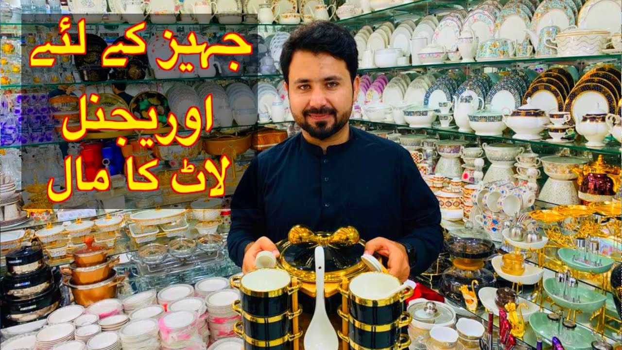 LAAT KA MAAL | IMPORTED NON STICK COOK WARE CROCKERY | IMPORTED SOUP COFFEE TEA SET | CLOTH LOVER