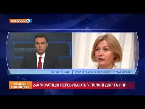 240 українців перебувають у полоні ДНР та ЛНР