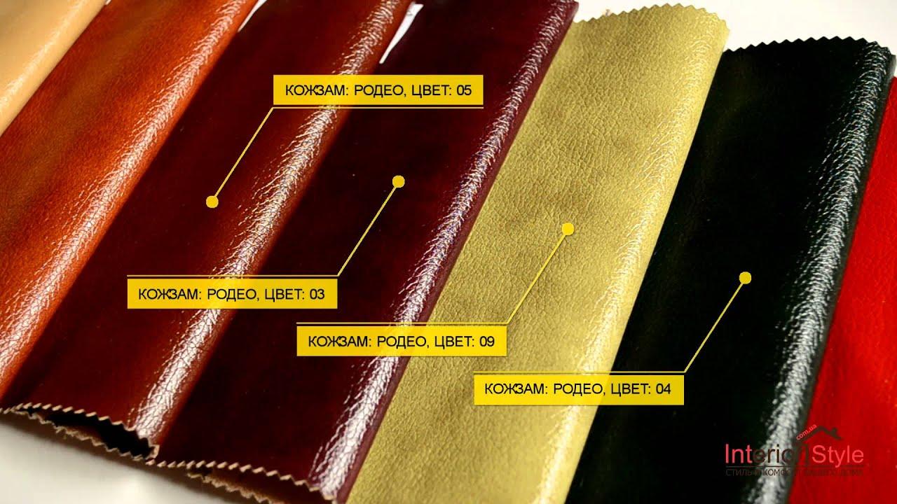 Такой вид материала еще называют мебельный, или обивочный кожзам. Популярной обивочной тканью в последнее время стала экокожа кожзаменитель на натуральной основе. Экокожа отличается дышащими свойствами, она высокоэластическая и прочная, благодаря современным технологии.