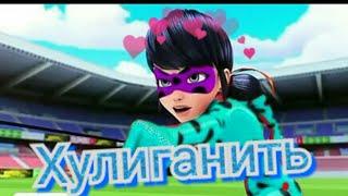 "Клип "" Хулиганить "" Леди Баг и Супер Кот"