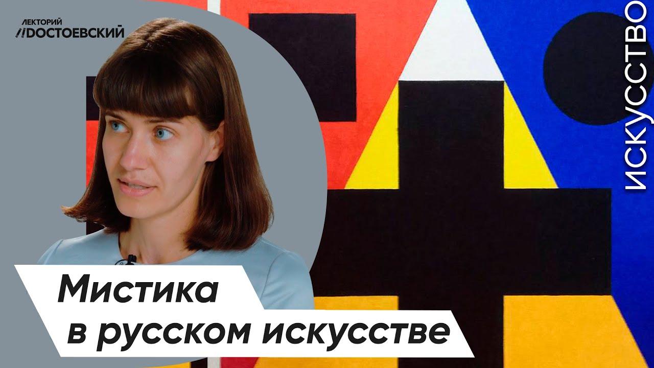 Живопись и Искусство — От символизма к авангарду | Мистика в русском искусстве
