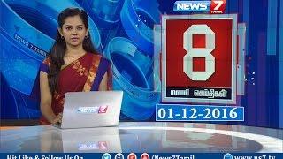 News @ 8 PM | News7 Tamil | 01/12/2016