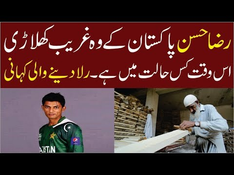 Life story of Poor Pakistani Cricketer Raza Hasan in Urdu - Raza Hasan Life  Biography