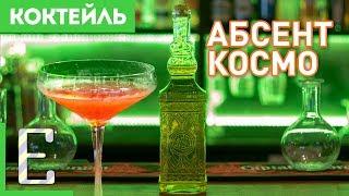 Абсент Космо на домашнем абсенте — рецепт коктейля Едим ТВ
