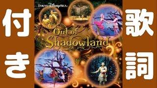 【歌詞・セリフ付き】アウト・オブ・シャドウランド(音源)Out of Shadowland Lyrics
