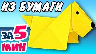 Мастер-класс: СОБАКА ИЗ БУМАГИ | Простые поделки оригами для детей