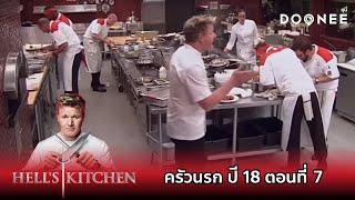 ทีมเวิร์คคือสิ่งสำคัญ พบกับกอร์ดอน แรมซีย์ ในHell's Kitchen ครัวนรก ปี 18 ตอนที่ 7