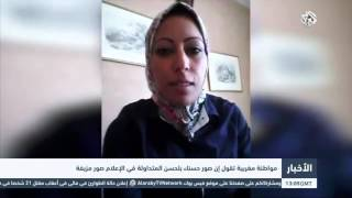 التلفزيون العربي | مواطنة مغربية تقول أن صور حسناء بلحسن المتداولة في الإعلام صور مزيفة
