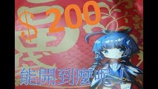 《日常中的林噹》動漫展福袋開箱!200塊的福袋究竟能拿到什麼呢? thumbnail