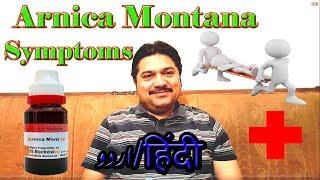 Arnica Montana Symptoms in Hindi/Urdu