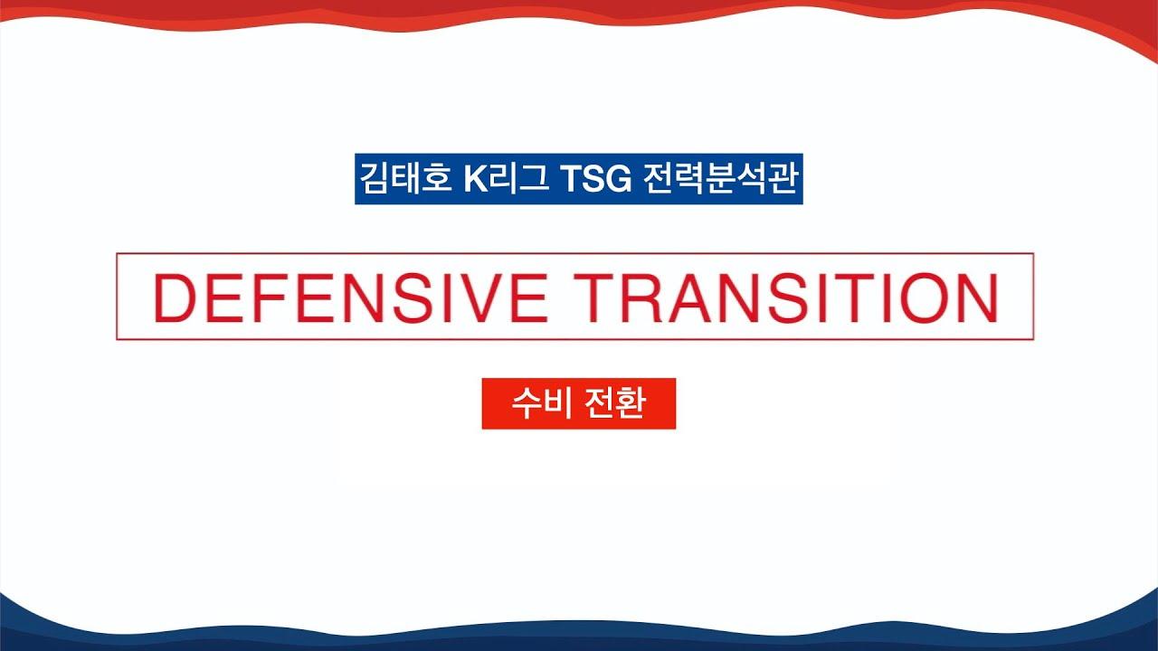 [축구이해] 수비전환 4단계(게겐프레싱? 역압박은 무엇?)