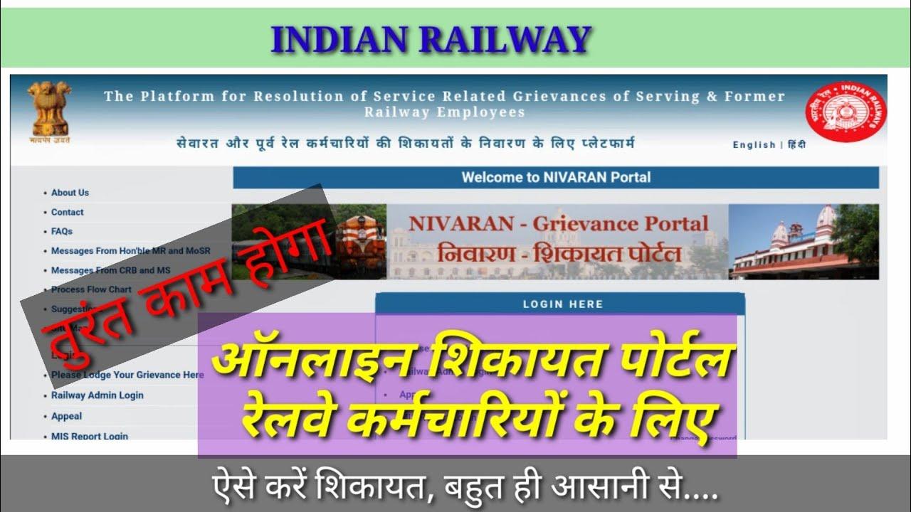 Download Nivaran | Online grievance portal | आनलाईन ऐसे करें शिकायत