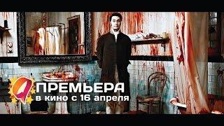 Реальные упыри (2015) HD трейлер | премьера 16 апреля